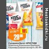 Магазин:Авоська,Скидка:Сухарики Багет Хрустим
