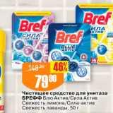 Скидка: Чистящее средство для унитаза БРЕФФ Блю