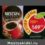Пятёрочка Акции - Кофе Nescafe Classic