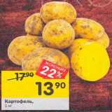 Скидка: Картофель