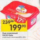Скидка: Сыр плавлены VALIO