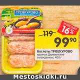 Магазин:Перекрёсток,Скидка:Котлеты куриные Троекурово