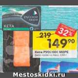 Скидка: Кета Русское море