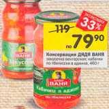 Скидка: Закуска Венгерская/кабачки по-Тбилисски