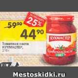 Скидка: Томатная паста КУХМАСТЕР