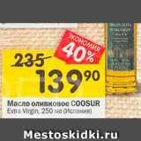 Скидка: Масло оливковое Coosur
