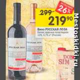 Скидка: Вино Русская ЛОЗА