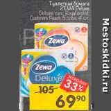 Туалетная бумага ZEWA Deluxe, Количество: 1 шт
