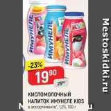 Скидка: Напиток к/м Имунеле Kids