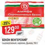Верный Акции - Бекон Венгерский