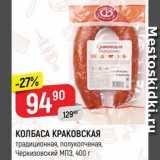 Верный Акции - Колбаса Краковская