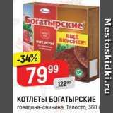 Котлеты Богатырские, Вес: 360 г