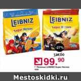Скидка: Печенье Leibniz Super