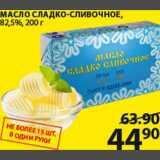 Магазин:Пятёрочка,Скидка:Масло сладко-сливочное