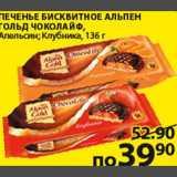 Магазин:Пятёрочка,Скидка:Печенье Бисквитное Альпен Гольд Чоколайф