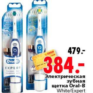 Сколько стоит электрическая зубная щетка цена детская
