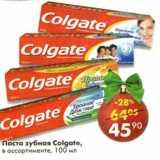 Паста зубная Colgate