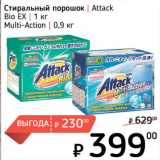 Скидка: Стиральный порошок Attack Bio EX 1 кг, Multi-Action 0,9 кг