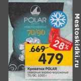 Скидка: Креветки Polar северные варено-мороженые 70/90