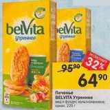 Печенье Belvita Утреннее
