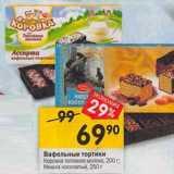 Вафельные тортики Коровка топленое молоко 200 г/ Мишка косолапый 250 г