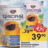 Магазин:Перекрёсток,Скидка:Цикорий Большая чашка растворимый