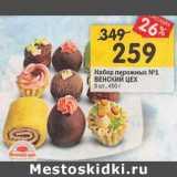 Набор пирожных №1 Венский цех