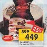 Торт Mirel Три шоколада