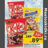 Конфеты Nestle Mini Kit Kat молочный 202 г/ темный 185 г / Nesquik 186 г