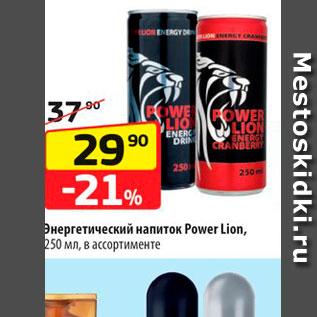 Акция - Энергетический напиток Power Lion