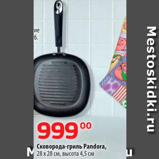 Акция - Сковорода-гриль Pandora