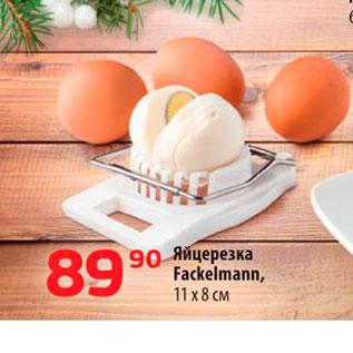 Акция - Яйцерезка Fackelmann