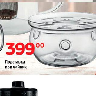Акция - Подставка под чайник
