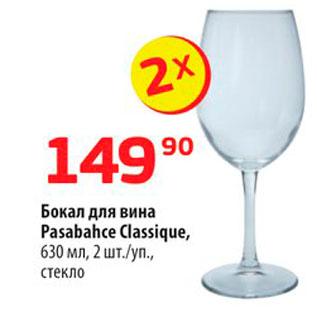 Акция - Бокал для вина