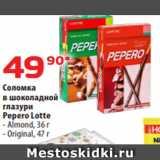 Да! Акции - Соломка в шоколадной глазури Pepero Lotte - Almond, 36 г - Original, 47 г