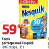 Да! Акции - Какао растворимый Nesquick, -30% сахара, 135 г
