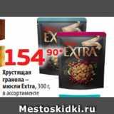 Магазин:Да!,Скидка:Хрустящая гранола – мюсли Extra, 300 г, в ассортименте