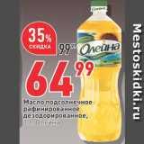 Магазин:Окей,Скидка:Масло подсолнечное Олейна