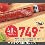 Окей Акции - Колбаса Свиная