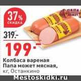 Окей Акции - Колбаса Мясная