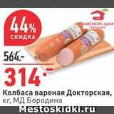 Окей Акции - Колбаса Докторская
