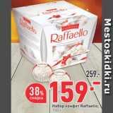 Окей Акции - Набор конфет Raffaello