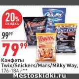 Скидка: Конфеты Тwix/Snickers/Mars/Milky Way