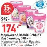 Скидка: Мороженое Пломбир Baskin Robbins
