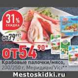 Магазин:Окей,Скидка:Крабовые палочки/мясо Vici