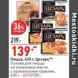 Магазин:Окей,Скидка:Пицца Цезарь