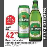 Скидка: Пиво Hollanndia