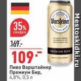 Скидка: Пиво Варштайнер