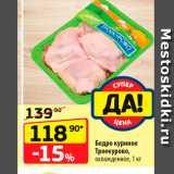 Магазин:Да!,Скидка:Бедро куриное Троекурово, охлажденное, 1 кг