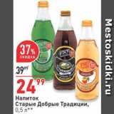 Магазин:Окей,Скидка:Напиток Cтарые добрые традиции